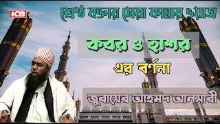 কবর ও হাশর-যুবায়ের আহমদ আনসারী  Mowlana Jubaer Ahmed Ansari | ICB Digital