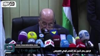 مصر العربية | الزعنون يعلن تأجيل عقد المجلس الوطني الفلسطيني