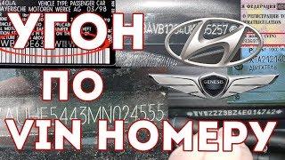 Угон Hyundai Genesis по VIN номеру / что можно узнать по VIN коду автомобиля