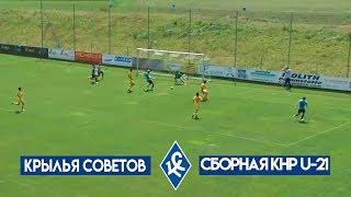 "Голы ""Крыльев"" в матче со сборной КНР U-21"