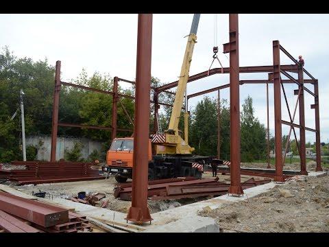 Строительство ангара в г. Подольске. Этап №3: Монтаж металлоконструкций.