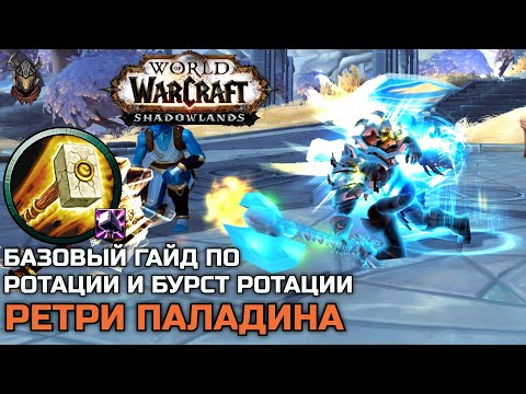 Ротация и бурст ротация Ретри Паладина в PvP и PvE Гайд / WoW Shadowlands