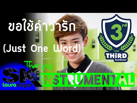 [INST] THiRD - ขอใช้คำว่ารัก (Just One Word) INSTRUMENTAL karaoke By Sixaku