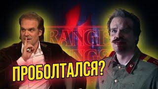 Дэвид Харбор проболтался о судьбе Хоппера в сериале Очень странные дела 4 сезон?