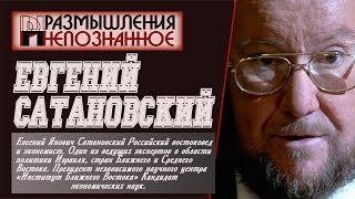 Евгений САТАНОВСКИЙ: Старой Европы мне будет не хватать. Мне её жалко. Политический обзор событий.