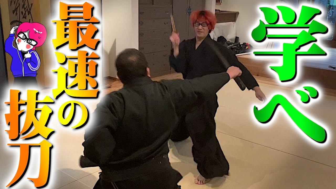 サムライの動き!古武術の身体操作を学んだら刀の動きが段違い!