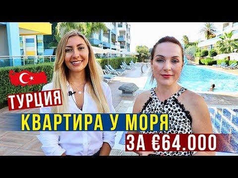 Как купить Квартиру в Турции у моря - Цены, Получение ВНЖ, Обзор Квартиры в Аланье