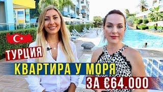 видео: Как купить Квартиру в Турции у моря - Цены, Получение ВНЖ, Обзор Квартиры в Аланье