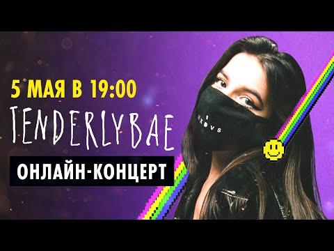 ОНЛАЙН-КОНЦЕРТ TENDERLYBAE