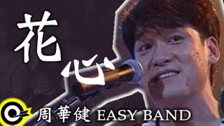 周華健 Wakin Chau&Easy Band【花心 The flowery heart】Official Music Video