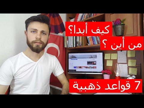 كيف تعلم نفسك اللغة التركية وتتكلمها بطلاقة