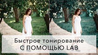 Быстрое тонирование с помощью Lab в Photoshop