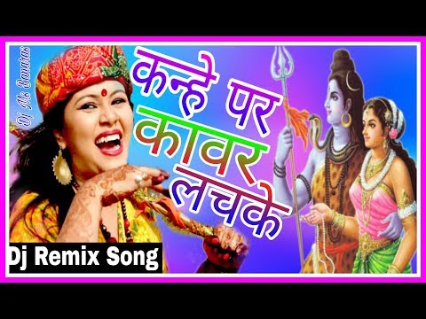 2018 का कावर गीत  || Kahane Par Kawar Lachke || Vibrated Bell Bolbam Mix || Dj Ms Banaras