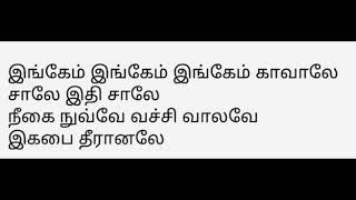 Inkem Inkem Inkem Kavale Song l Lyrics in Tamil l Vijay Devarakonda l Geetha Govindam