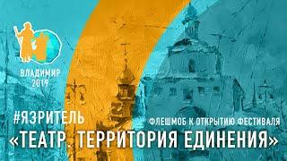 #ЯЗРИТЕЛЬ \ Театр. Территория единения - 2019