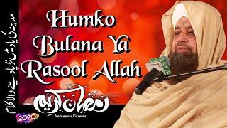 New Ramadan | HumKo Bulana Ya Rasool Allah Exclusive --Owais Raza Qadri Best Ever Beautiful Naat