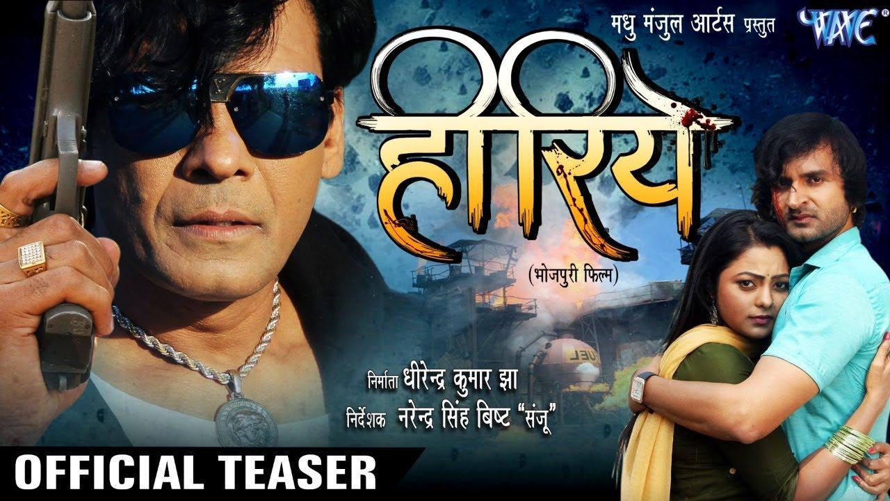हीरिये - Hiriye ( Teaser ) Viraj Bhatt | Kunal Tiwari | Kajal Yadav | Bhojpuri Hit Film 2020