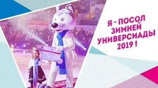 Zlata Vlog. Ледовое шоу. Ребёнок блогер стал послом. Универсиада 2019.