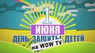 Дети Поют Известные Песни - на WOW TV