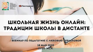 Школьная жизнь онлайн: традиции школы в дистанте | Вебинар по педагогике с Любовью Сердаковой