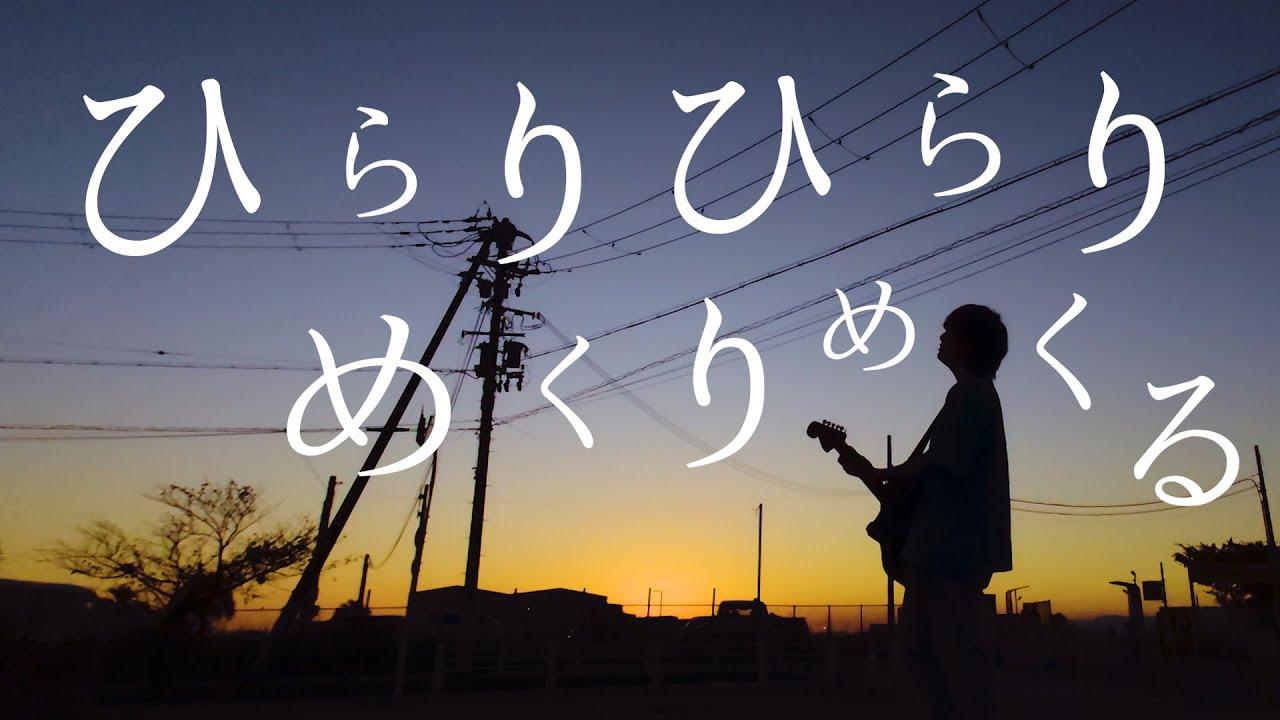 ひらりひらりめくりめくる ティックトック【 sumika / フィクション 】(TOKUMIX full cover.)【フル歌詞・コードあり】ヲタ恋 op