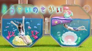 ミニAki & ミニAsahiシリーズ♪リーメントマイリトルフェアリー thumbnail