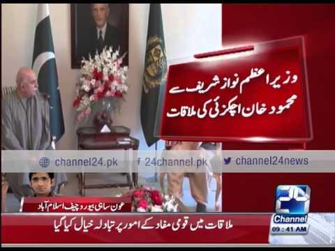 24 Breaking : Mahmood Khan Achakzai meet with PM Nawaz      23rd April 2016