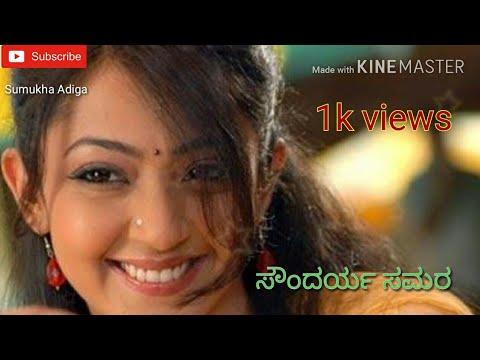 Soundarya Samara - WhatsApp status video 2017 thumbnail