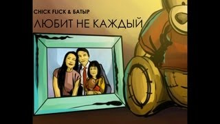 CHICK FLICK & Батыр - Любит не каждый
