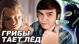 Грибы - Тает Лёд 💜 Реакция на Лучший Кавер Саша Капустина (Грибы Тает Лёд Cover)