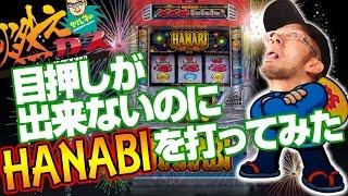 目押しが出来ないのにHANABIを打ってみた【ヤルヲの燃えカス #17】パチスロ・パチンコ実践動画うちいくTV thumbnail