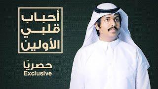 أحباب قلبي الأولين - عبدالله وعلان (حصريًا) 2019