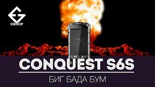 Conquest S6s - после взрыва. Ex-Gad.ru
