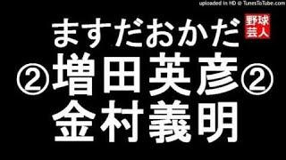 阪神 野球芸人ますだおかだvs金村義明 その2 2017年6月18日 Subscribe ...