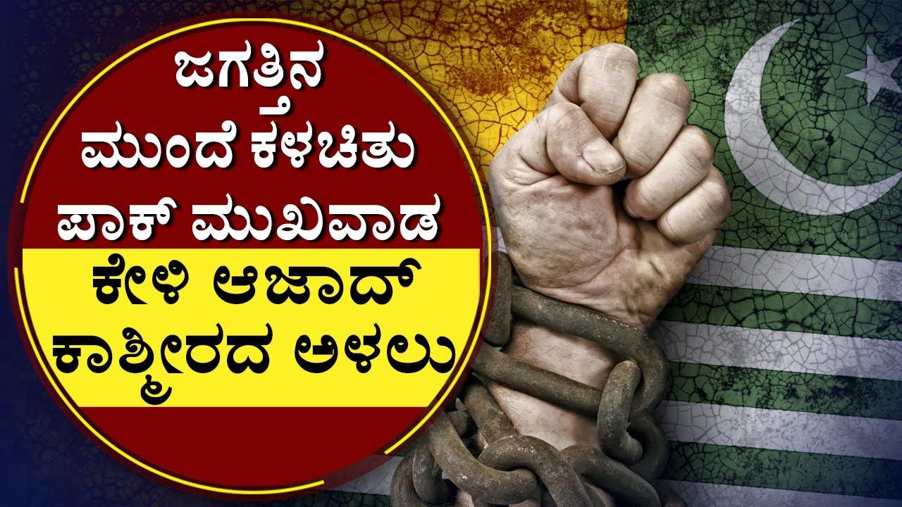 ಜಗತ್ತಿನ ಮುಂದೆ ಕಳಚಿತು ಪಾಕ್ ಮುಖವಾಡ ಕೇಳಿ ಆಜಾದ್ ಕಾಶ್ಮೀರದ ಅಳಲು | Azad Kashmir | Pakistan | NewsFirst