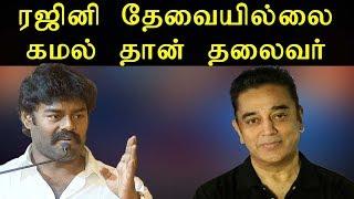 tamil news | kamalhassan rajinikanth political entry actor rk suresh speech | redpix