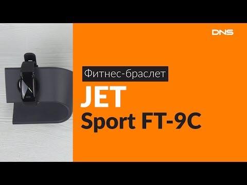 Распаковка фитнес-браслета JET Sport FT-9C / Unboxing JET Sport FT-9C