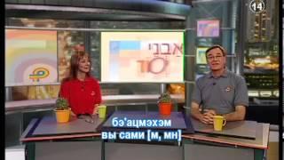 Видео-урок по изучению языка Иврит - урок 14