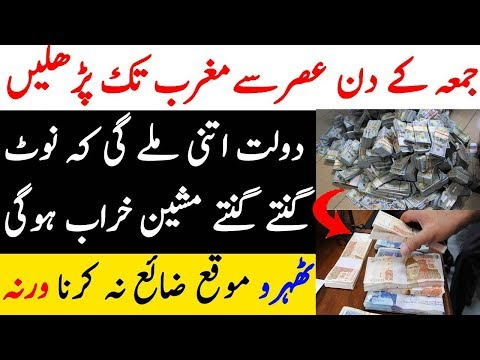 Jumma Friday Powerful Wazifa For Money | Get Passive Income From this Wazifa | Jumma Ka Wazifa