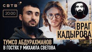 ВРАГ КАДЫРОВА : Тумсо Абдурахманов в гостях у Михаила Светова
