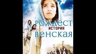 РОЖДЕСТВЕНСКАЯ ИСТОРИЯ (the NATIVITY STORY)