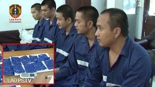 ຂ່າວ ປກສ (LAO PSTV News) | 13-10-2017 ປກສ ເມືອງ ສີສັດຕະນາກ ກັກຕົວພວກລັກລອບຄ້າ-ຂາຍຢາເສບຕິດ