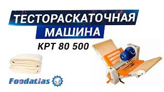 Тестораскаточная машина КРТ 80 500(Подробнее о модели: https://rus.agrozavod.ru/product/mashina-kulinarnaja-dlja-raskatki-testa-krt-80500/ Тестораскаточная машина КРТ 80/500 предназн..., 2015-08-18T08:15:12.000Z)