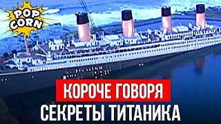 ТИТАНИК: Как строили и снимали Титаник Джеймса Кэмерона / Спецэффекты в фильме Титаник 1997