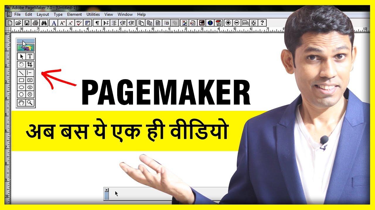 Pagemaker Tutorial For Beginners   U0939 U093f U0902 U0926 U0940