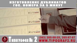 Рекламный ролик - изготовление дубликатов гос номеров на автомобиль(