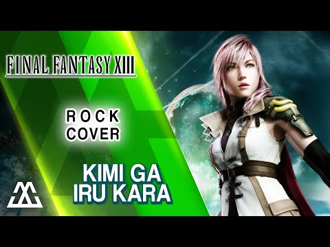 Final Fantasy XIII - Kimi ga iru Kara (Rock Version)   (君がいるから 菅原紗由理 カバー)