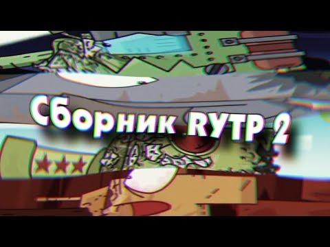 Сборник Rytp 2