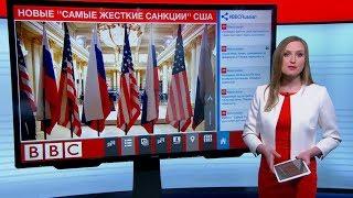 """""""Самые жесткие"""" санкции: как США защищаются от Кремля"""
