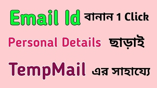 How To Create A Email ID Just In 1 Click || What Is TempMail || How Does It Work || BANGLA TUTORIAL